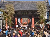 Asakusa Kaminari Mon (Puerta de Trueno)