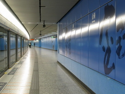 Admiralty Station Platform Of Island Line