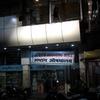 Aminabad Ashtang Medicine