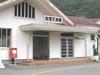 Awa Amatsu Station