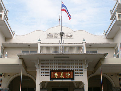 Baan Haw Mosque