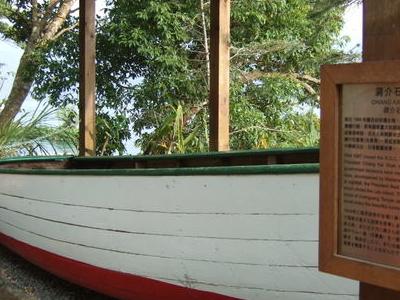 Boat Of Chiang Kai-Shek