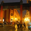 China Town Lima Gate