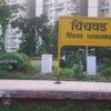 Chinchwad Railway Station