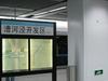 Caohejing Hi Tech Park Station