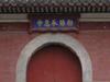 The Cheng'en Temple