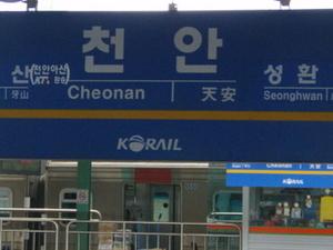 Cheonan Station