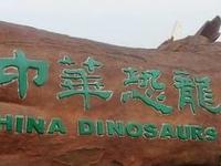 China Dinossauros Parque