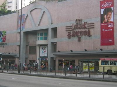 Tsuen Wan City Landmark II