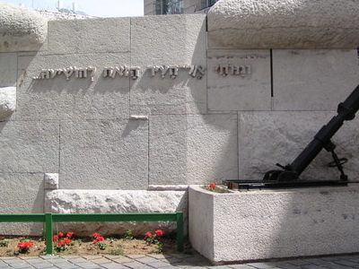 Davidka Mortar Memorial