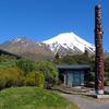 Dawson Falls Roadend - North Island - New Zealand
