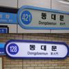 Dongdaemun Station