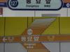 Dongmyo Station