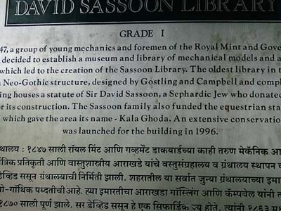 David Sassoon Library Signboard - Mumbai - India