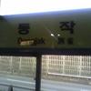 Dongjak Station