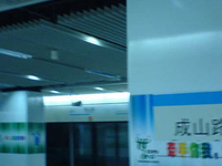 Chengshan Road Station