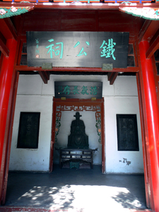 Ancestral Hall Of Lord Iron