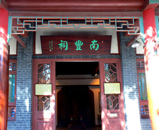 Nanfeng Ancestral Hall