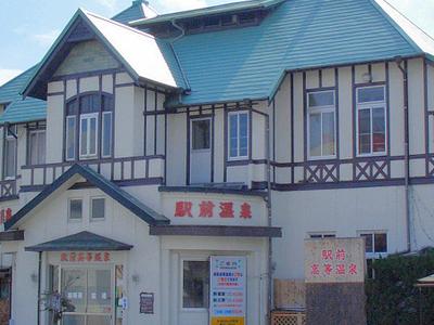 Ekimae Kotō Onsen