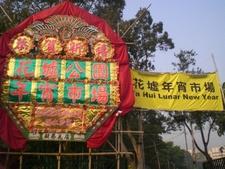 Fa Hui Park