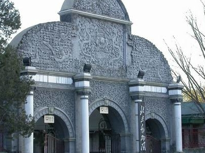 Front  Gate Of  Beijing  Zoo