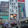 Front Of Bandai Museum