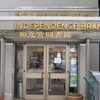 Free Library Of Philadelphia Independence Branch