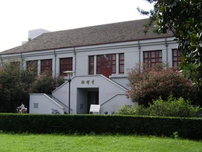 Xianghui Auditorium