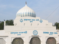 Gurdwara Nanak Shahi