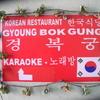 Gyoung Bok Gung