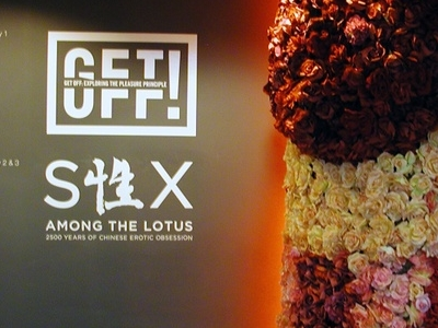 Entrance Of Museum Of Sex