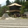 Jisho Ji Temple