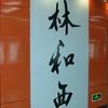 Linhexi Station