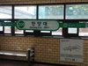 Hanyang University Station