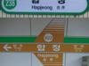 Hapjeong Station