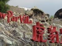 Haw Par Villa