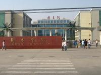 Hengshui Universidad