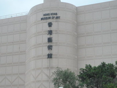 Hong Kong Museum Of Art - Kowloon
