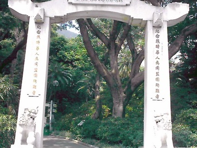 Zoological And  Botanical Gardens Main Gate