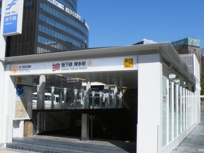 Hakata  Subway  Entrance