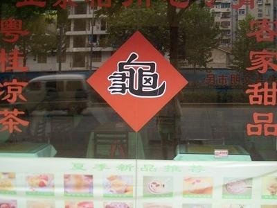 Hankou  Guilinggao  Restaurant