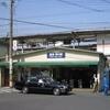 Aikawa Station