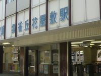 Hibarigaoka-Hanayashiki Station