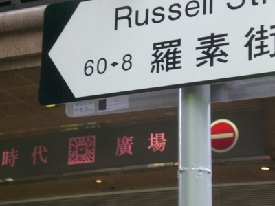 Causeway Bay Russell Street Times Square