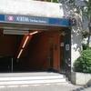 Tin Hau Station Exit B