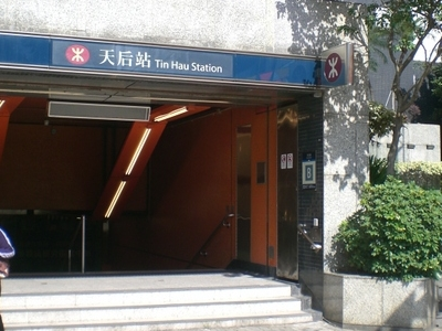 Tin Hau Station Exit B