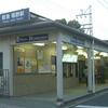 Inano Station