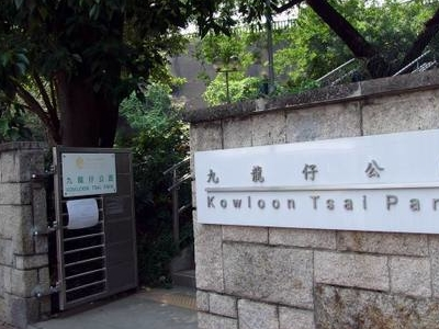Kowloon Tsai Park Entrance