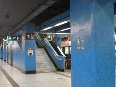 Tsuen Wan Line Platform