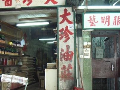 Peel Street Shops
